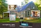 Автономная газификация домов