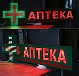 Вивіска для аптеки світлодіодна 2100х600, фото 7