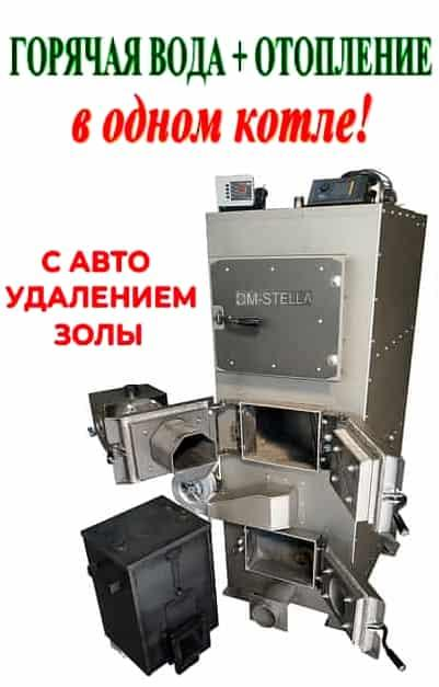 Пиролизный ДВУХКОНТУРНЫЙ котел на пеллетах DM-STELLA 30 кВт с автоматическим золоудалением
