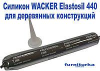 Силикон WACKER Elastosil 440 (бежевый  RAL 1011)