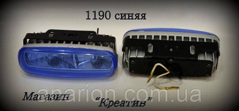 Противотуманные фары на две лампы №1190 (синие)