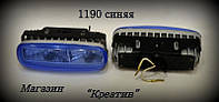 Противотуманные фары на две лампы №1190 (синие), фото 1