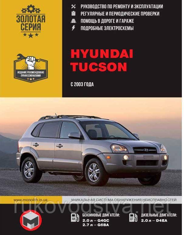 Книга Hyundai Tucson 2003-10 бензин, дизель Руководство по эксплуатации, техобслуживанию, ремонту