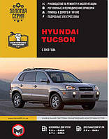 Книга Hyundai Tucson 2003-10 бензин, дизель Руководство по эксплуатации, техобслуживанию, ремонту, фото 1