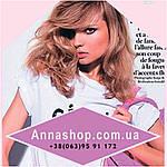 ПОЧЕМУ ВЫБИРАЮТ ANNASHOP.COM.UA ?!