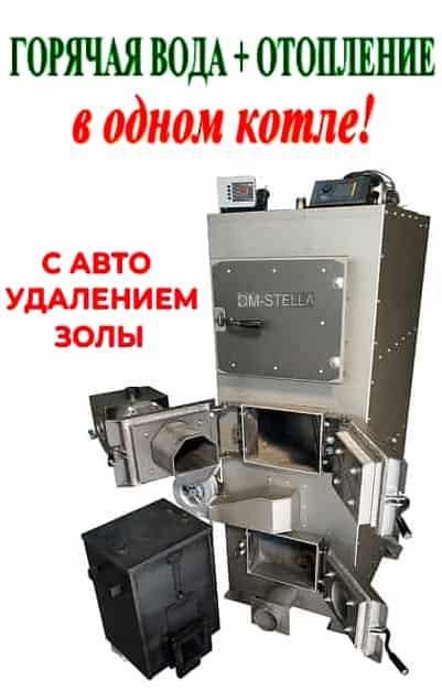 Пиролизный ДВУХКОНТУРНЫЙ котел с пеллетной горелкой DM-STELLA 40 кВт с автоматическим удалением золы