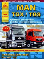 Книга MAN TGX, TGS Руководство по ремонту, эксплуатации, техобслуживанию