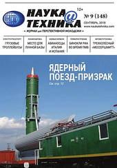 Журнал Наука и Техника сентябрь №9 (148) 2018
