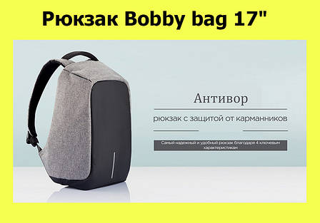 "Рюкзак Bobby bag 17"", фото 2"