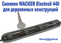 Силикон WACKER Elastosil 440 (темно-коричневый RAL 8014)