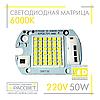 Светодиод 50Вт 220В для светодиодного прожектора (матрица) 6000К