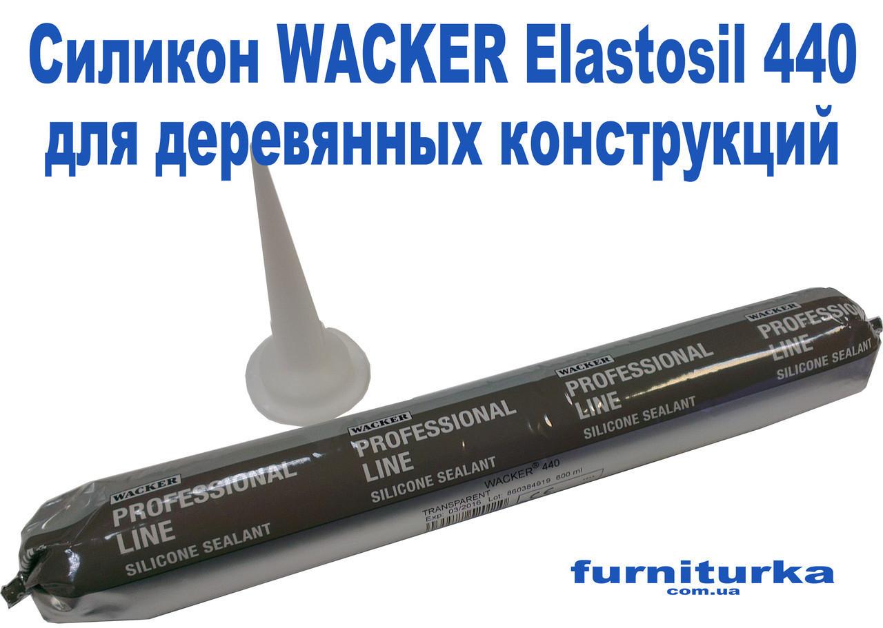 Силикон WACKER Elastosil 440 (черный RAL 9005)