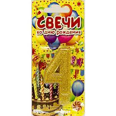 Свічка цифра з блискітками 4, золото