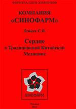 Брошура Зайцев С. В. СЕРЦЕ в традиційній китайській медицині