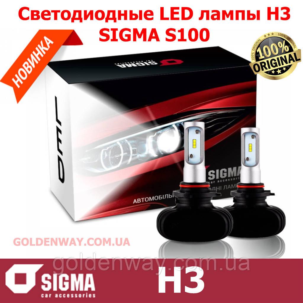 Автомобильные светодиодные (LED) лампы SIGMA S100 (H3) 5000K