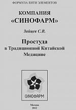 Брошура Застуда в традиційній китайській медицині Зайцев С. В.