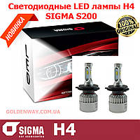 Автомобильные светодиодные (LED) лампы SIGMA S200 (H4) Hi/Low 5000K Яркие 8000Lm комплект 2 штуки