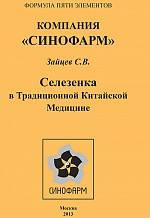 Брошура Селезінка в традиційній китайській медицині Зайцев С. В.