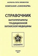 Брошура Довідник основний Фітопрепарати серії Формула П'яти Елементів Зайцев С. В.