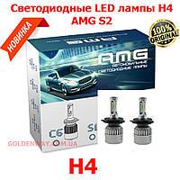 Автомобильные светодиодные (LED) лампы AMG S2 (H4) Hi/Low 5000K Яркие 8000Lm комплект 2 штуки