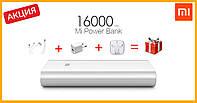 Портативное зарядное устройство Xiaomi Mi Power Bank 16000mAh / Павер Банк