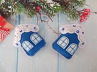 """Новогодние игрушки из фетра ручной работы, """"Домик"""", цвет синий, 1 шт"""