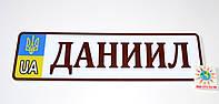 Номер на коляску С коричневыми буквами и рамкой