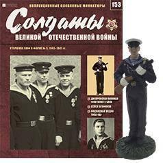 Солдаты Великой Отечественной Войны (Eaglemoss) №153 - Старшина ВМФ в форме №3