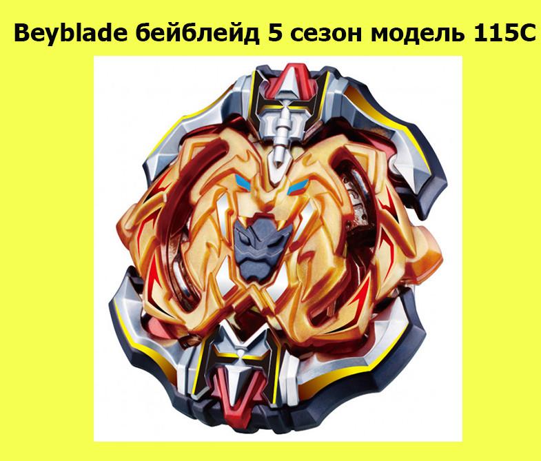 Beyblade бейблейд 5 сезон модель 115С!АКЦИЯ