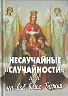 """Неслучайные """"случайности"""", или на всё воля Божья"""