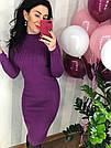 Облегающее женское вязаное платье розовое, красное, фиолет