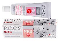 Зубная паста R.O.C.S. Pro Baby Минеральная защита и нежный уход 45 г (от 0 до 3х лет)