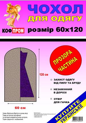 Чехол для хранения и упаковки одежды на молнии флизелиновый черного цвета. Размер 60 см*120 см., фото 2