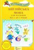 Наливана В.   Англійська мова для малюків від 2 до 5 років