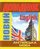 Англійська мова: довідник