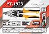 Ножницы по металлу короткие 290мм, CrMo, YATO YT-1923