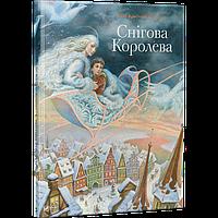 Снігова королева. Книга Ганса Крiстiaна Андерсена