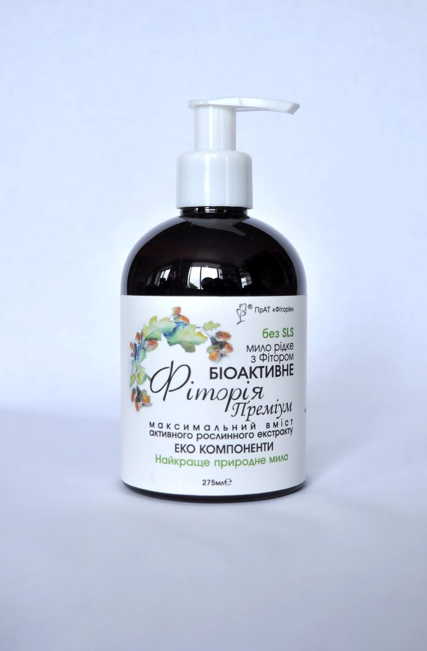 Фитория биоактивное мыло 275 мл