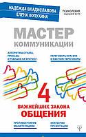 Владиславова Надежда Мастер коммуникации. 4 важнейших закона общения