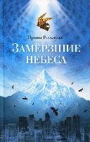Замёрзшие небеса. Ирина Рогалёва