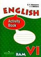 Афанасьева О.В. Английский язык. Рабочая тетрадь. Для 6 класса школ с углубленным изучением английского языка