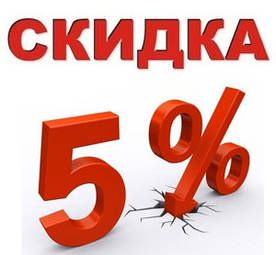 Ваша Скидка 5%. Использовать Сейчас