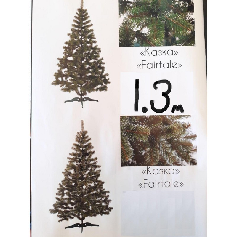 "Искусственная елка ""Казка"" 1.3м 2 вида на подставке"