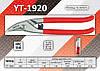 "Ножницы по металлу тип ""ЕВРО"", L= 260мм, YATO YT-1920"