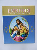 Б/у. Библия в рассказах для детей., фото 1