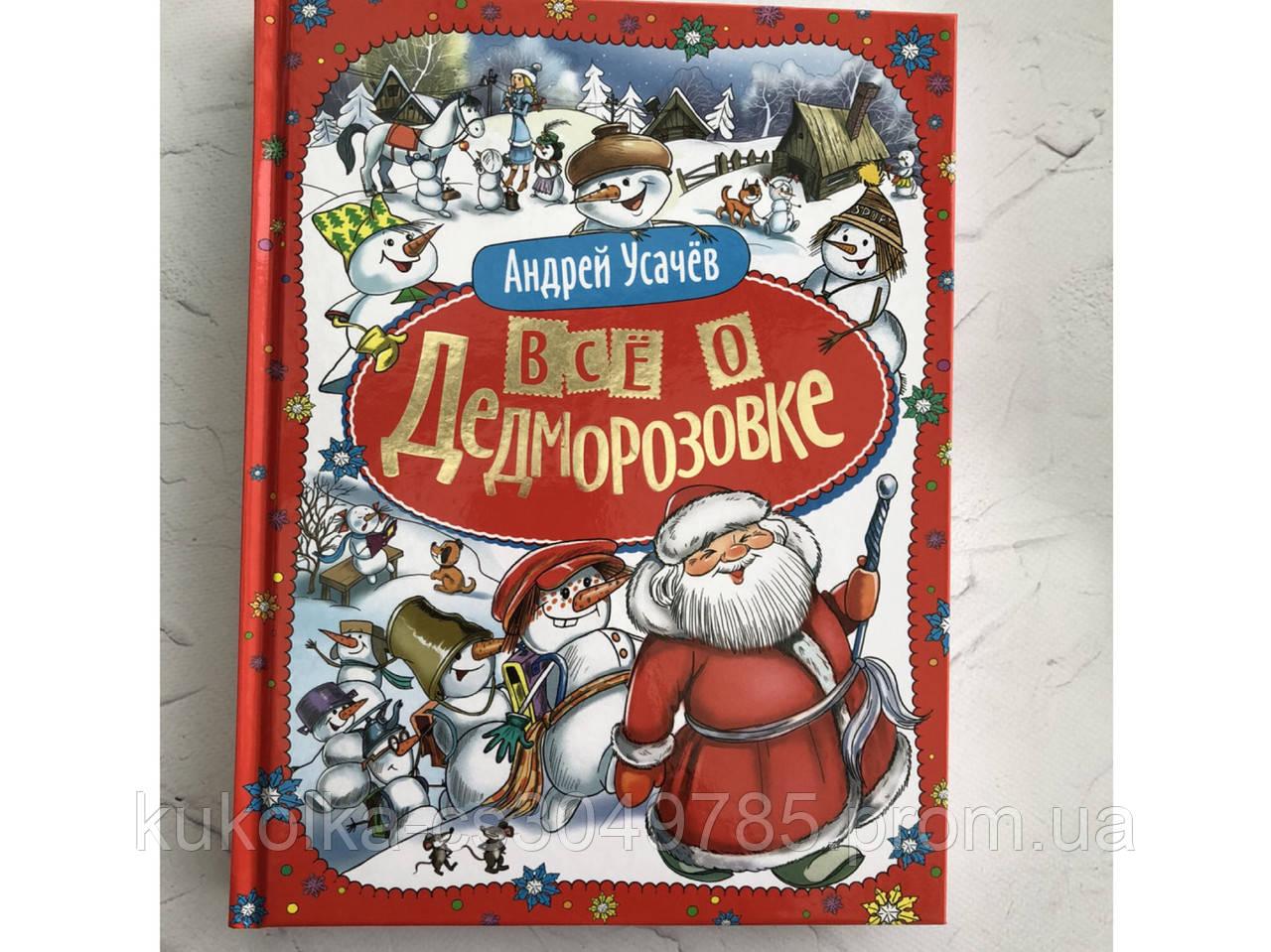 « Всё о Дедморозовке » книга детская