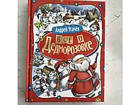 « Всё о Дедморозовке » книга детская , фото 1