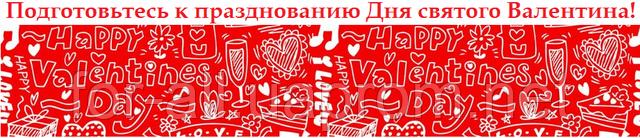 Праздник святого Валентина в разных странах