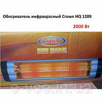 Инфракрасный обогреватель Silver Crown 2 кВт(с треногой)