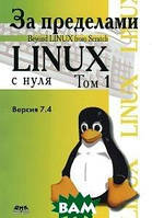 Linux from Scratch. За пределами `Linux с нуля`. Том 1